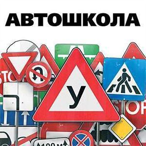 Автошколы Гусева