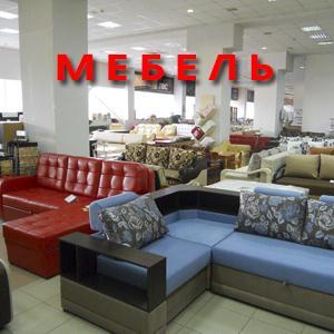 Магазины мебели Гусева