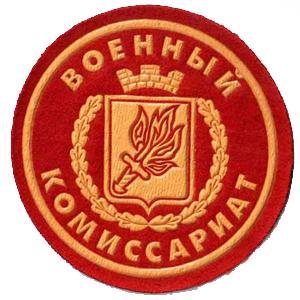 Военкоматы, комиссариаты Гусева